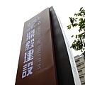 [竹北] 鼎毅建設「百年詩路」2010-08-09 016.jpg