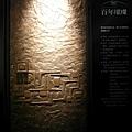[竹北] 鼎毅建設「百年詩路」2011-09-20 018.jpg