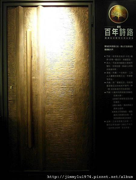 [竹北] 鼎毅建設「百年詩路」2011-09-20 019.jpg
