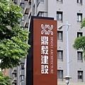 [竹北] 鼎毅建設「百年璀璨」2010-08-09 015.jpg