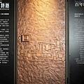 [竹北] 鼎毅建設「百年璀璨」2010-08-09 059.jpg