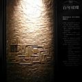 [竹北] 鼎毅建設「百年璀璨」2011-09-20 015.jpg