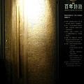 [竹北] 鼎毅建設「百年璀璨」2011-09-20 016.jpg