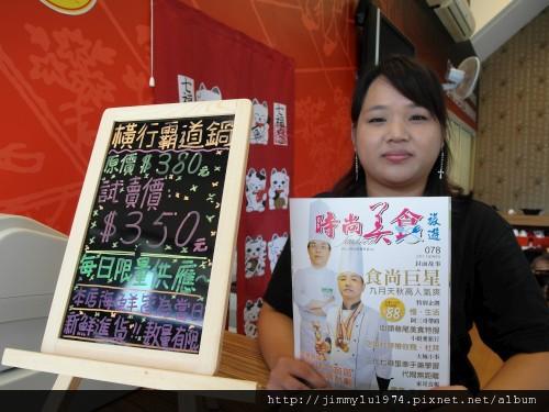 [竹北] 京饌火鍋「橫行霸道鍋」試吃 2011-09-29 024.jpg