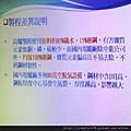 [竹北] 德鑫建設「A+7」中鋼構參訪 2011-10-07 009.jpg