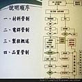 [竹北] 德鑫建設「A+7」中鋼構參訪 2011-10-07 012.jpg
