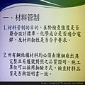 [竹北] 德鑫建設「A+7」中鋼構參訪 2011-10-07 013.jpg