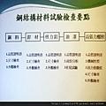 [竹北] 德鑫建設「A+7」中鋼構參訪 2011-10-07 014.jpg