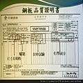[竹北] 德鑫建設「A+7」中鋼構參訪 2011-10-07 015.jpg