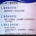 [竹北] 德鑫建設「A+7」中鋼構參訪 2011-10-07 016.jpg