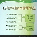 [竹北] 德鑫建設「A+7」中鋼構參訪 2011-10-07 021.jpg