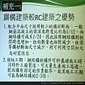 [竹北] 德鑫建設「A+7」中鋼構參訪 2011-10-07 022.jpg