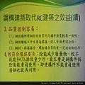 [竹北] 德鑫建設「A+7」中鋼構參訪 2011-10-07 023.jpg