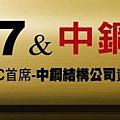 [竹北] 德鑫建設「A+7」中鋼構參訪 2011-10-07 026.jpg
