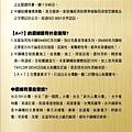 [竹北] 德鑫建設「A+7」中鋼構參訪 2011-10-07 025.jpg