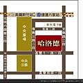 [竹北] 暐記開發「哈洛德」2011-10-04 011 位置圖.jpg