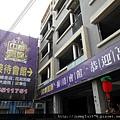 [竹北] 玖懋建設「中華首席」2011-10-12 001.jpg
