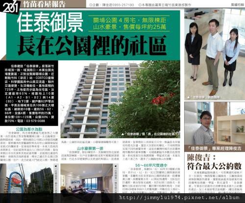 [蘋果] 佳泰御景 2011-10-08.jpg