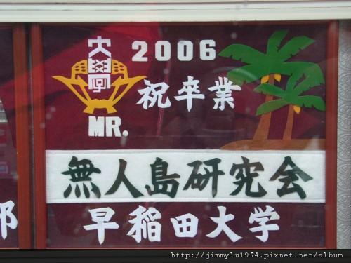 [東京] 早稻田大學社團旗幟 2006-10-06.jpg