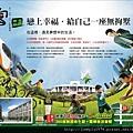 [竹北] 安興建設「富田」2011-10-27 010.jpg