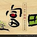 [竹北] 安興建設「富田」2011-10-27 011.jpg