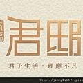 [新竹] 春福建設「君邸」2011-10-27 003.jpg