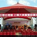 [新竹] 世博台灣館上樑典禮 2011-11-01 004.jpg