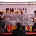 [新竹] 世博台灣館上樑典禮 2011-11-01 011.jpg