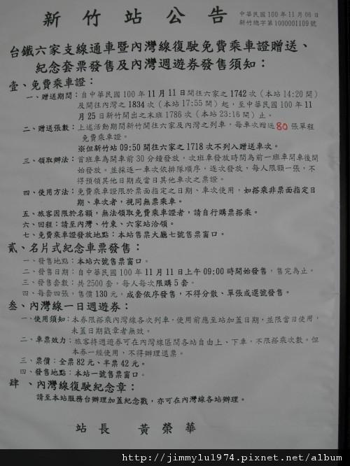 [竹北] 台鐵內灣線、六家線通車 2011-11-11 001.jpg