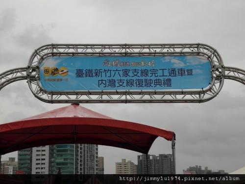 [竹北] 台鐵內灣線、六家線通車 2011-11-11 011.jpg