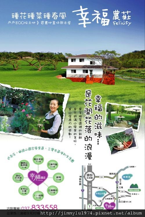 [三灣] 幸福農莊 2011-11-15 001.jpg