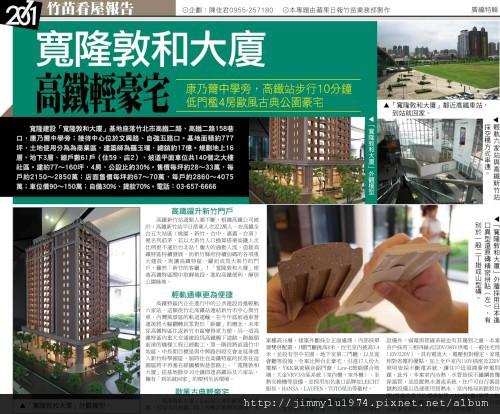[蘋果] 寬隆建設「寬隆敦和大廈」廣編 2011-10-20.jpg