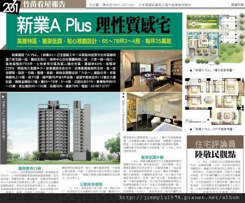 [蘋果] 新業建設「A Plus」廣編 2011-11-03.jpg