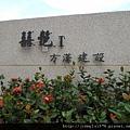 [竹北] 方漢建設「囍艷」(第一期完工落成) 2011-11-23 004.jpg