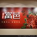 [竹東] 基礎建設「富邑」2011-11-23 001.jpg