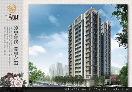 [新竹] 鴻柏建設「鴻硯」2011-10-26 001.jpg