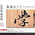 [新竹] 鴻柏建設「鴻硯」2011-10-26 009.jpg
