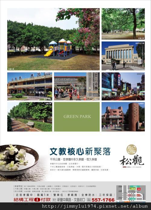 [新豐] 金兆威實業「松觀」2011-11-03 005.jpg