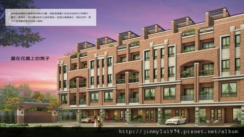 [新竹] 坤陞建設「別有天」2011-11-30 001.jpg
