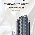 [新竹] 春福建設「大觀君邸」2011-12-20 001.jpg