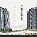 [新竹] 春福建設「大觀君邸」2011-12-20 002.jpg