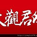 [新竹] 春福建設「大觀君邸」2011-12-20 006.jpg