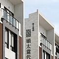 [新竹] 碩太建設「碩太當代」2011-12-20 01.jpg