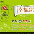 [新竹] 春福建設「煙波A1」2012-01-10 044.jpg