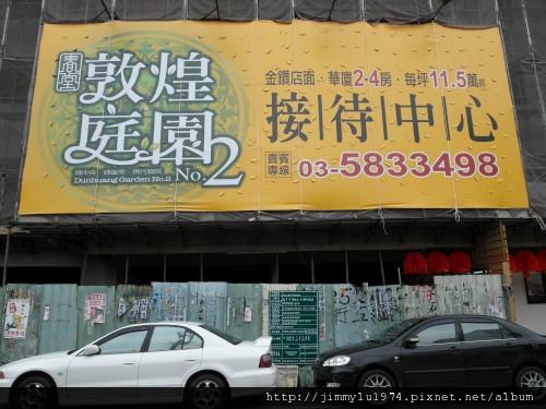 [竹東] 春堂建設「敦煌庭園2」2012-01-12 01 建物外觀.jpg