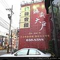 綠寶建設「臻蔵大戶」2012-02-01 01-接待中心外觀.jpg