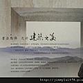 [竹北] 椰林建設「蘭亭序」2012-02-14 002