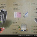 [竹北] 椰林建設「蘭亭序」2012-02-14 004