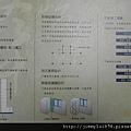 [竹北] 椰林建設「蘭亭序」2012-02-14 008