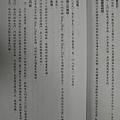 [竹北] 椰林建設「蘭亭序」2012-02-14 031